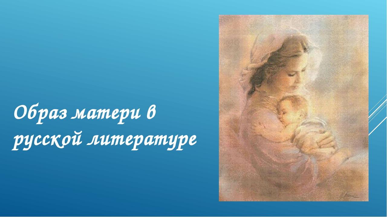 Картинки женщина мать в литературе