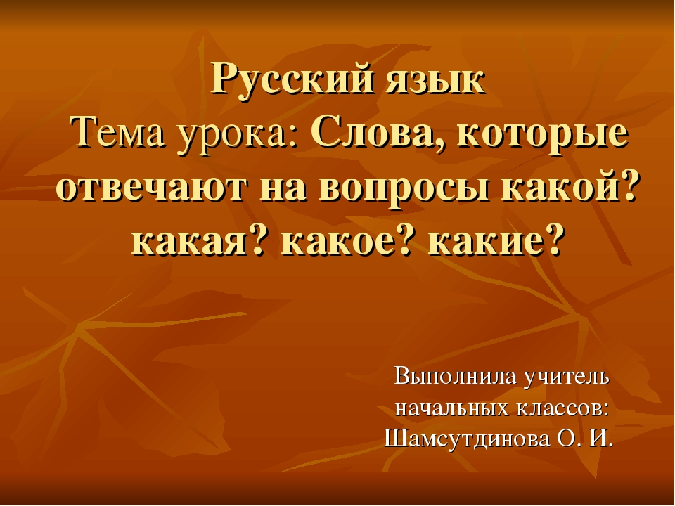 Русский язык Тема урока: Слова, которые отвечают на вопросы какой? какая? как...