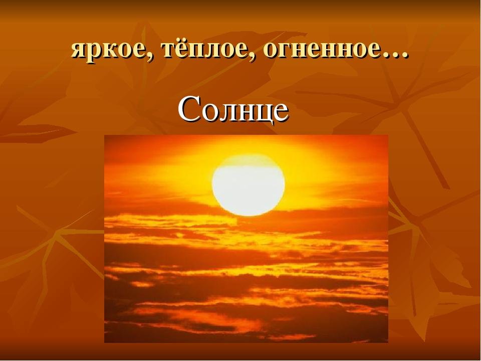 яркое, тёплое, огненное… Солнце