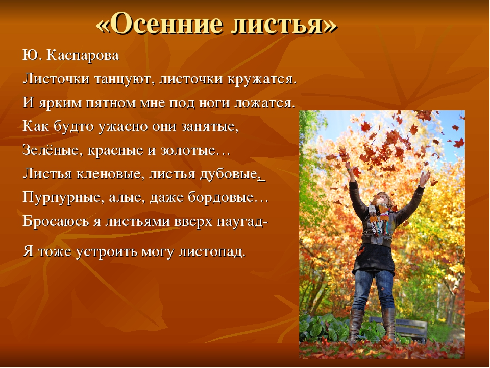 «Осенние листья» Ю. Каспарова Листочки танцуют, листочки кружатся. И ярким пя...