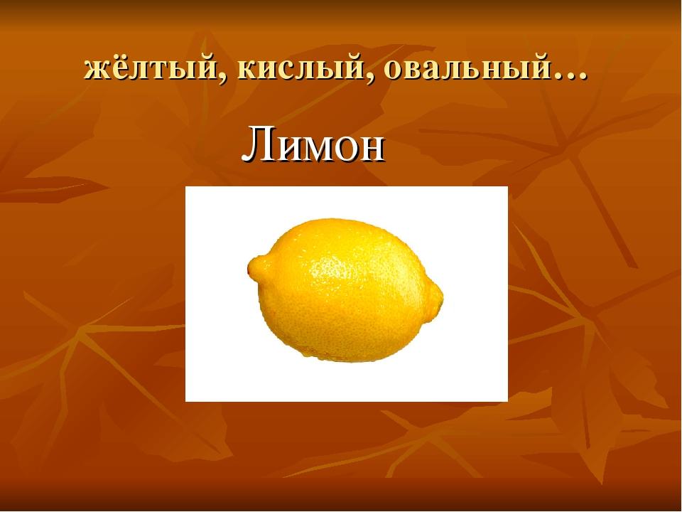 жёлтый, кислый, овальный… Лимон