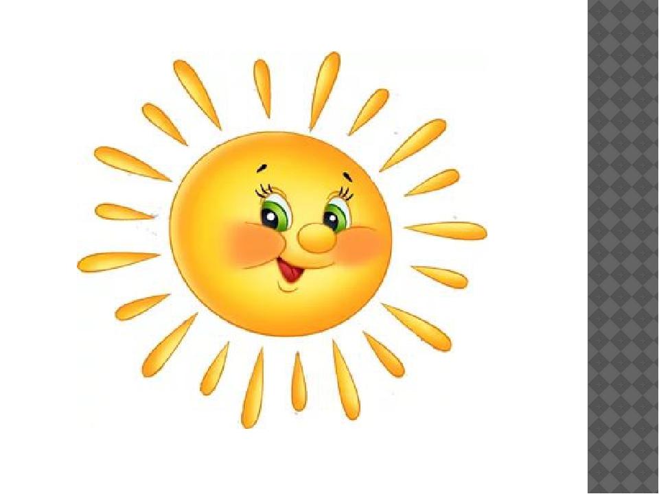 картинка солнышко без улыбки для рефлексии хочешь, просто обязаны