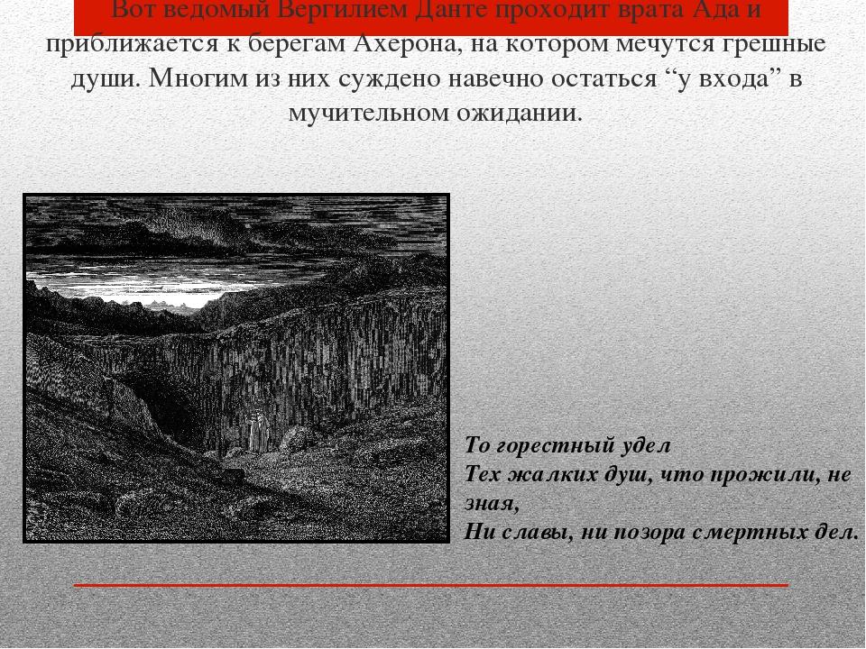 Вот ведомый Вергилием Данте проходит врата Ада и приближается к берегам Ахеро...