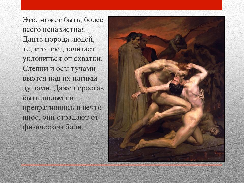 Это, может быть, более всего ненавистная Данте порода людей, те, кто предпочи...
