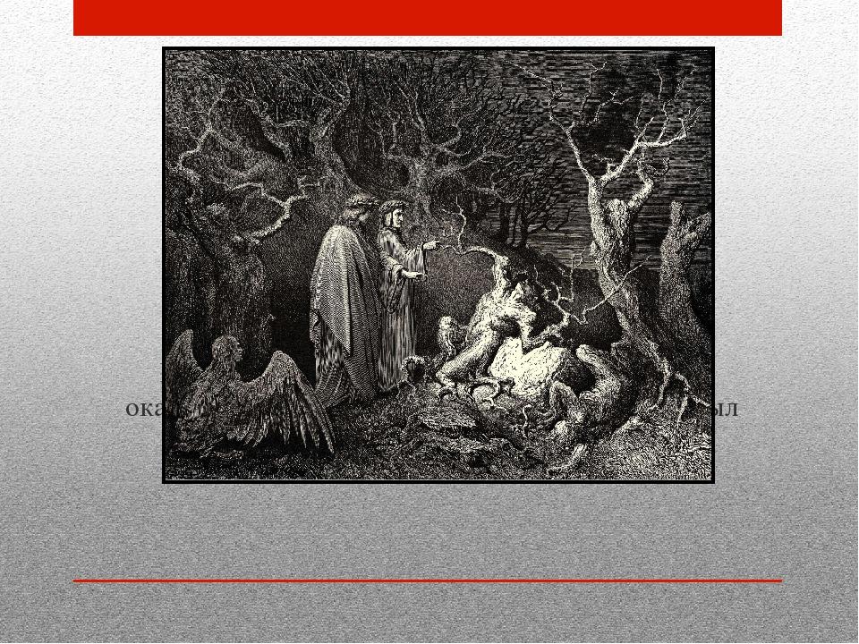 В момент лицезрения величайшего зла Данте оказывается на границе жизни и смер...