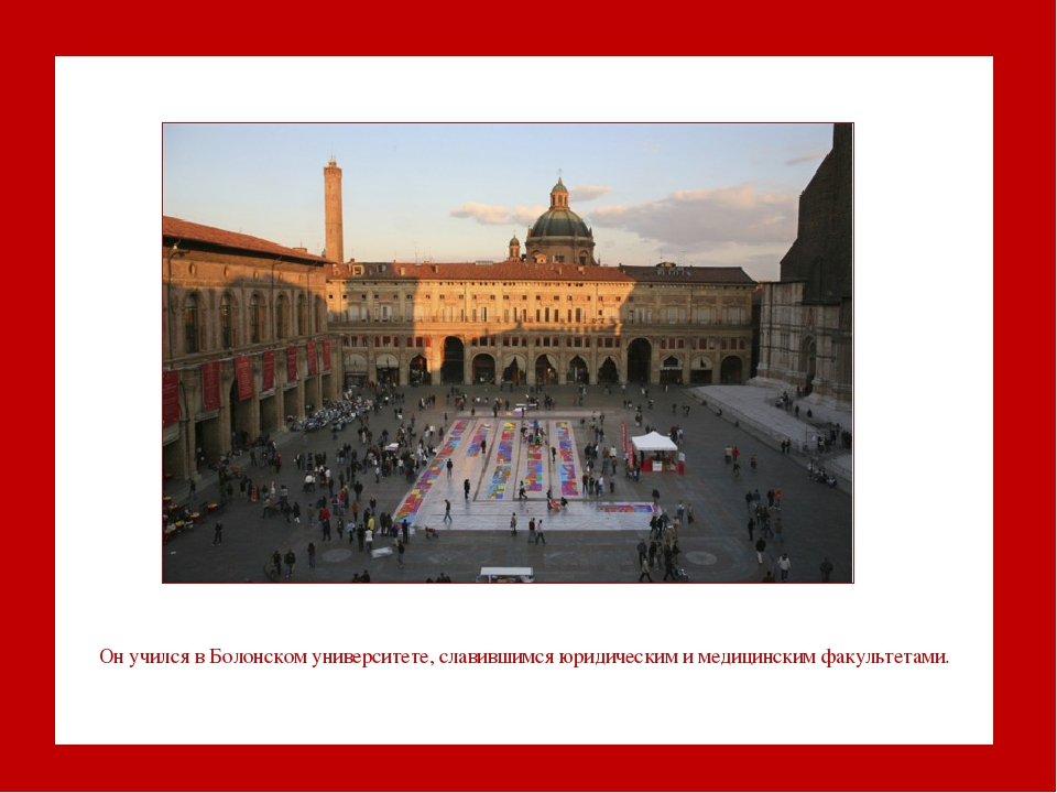 Он учился в Болонском университете, славившимся юридическим и медицинским фа...