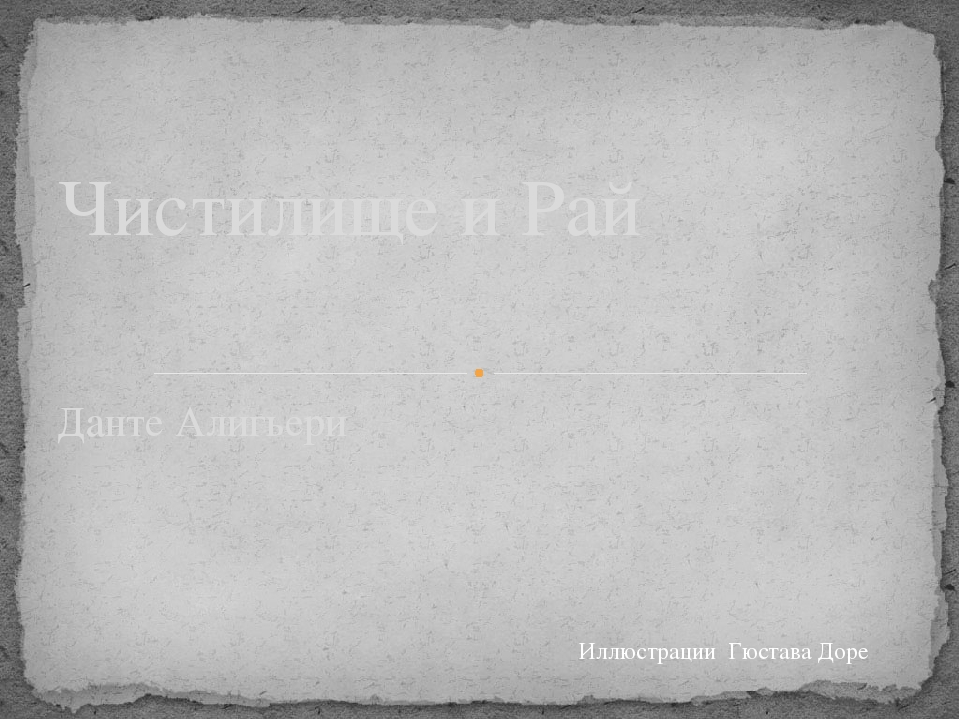 Данте Алигьери Чистилище и Рай Иллюстрации Гюстава Доре