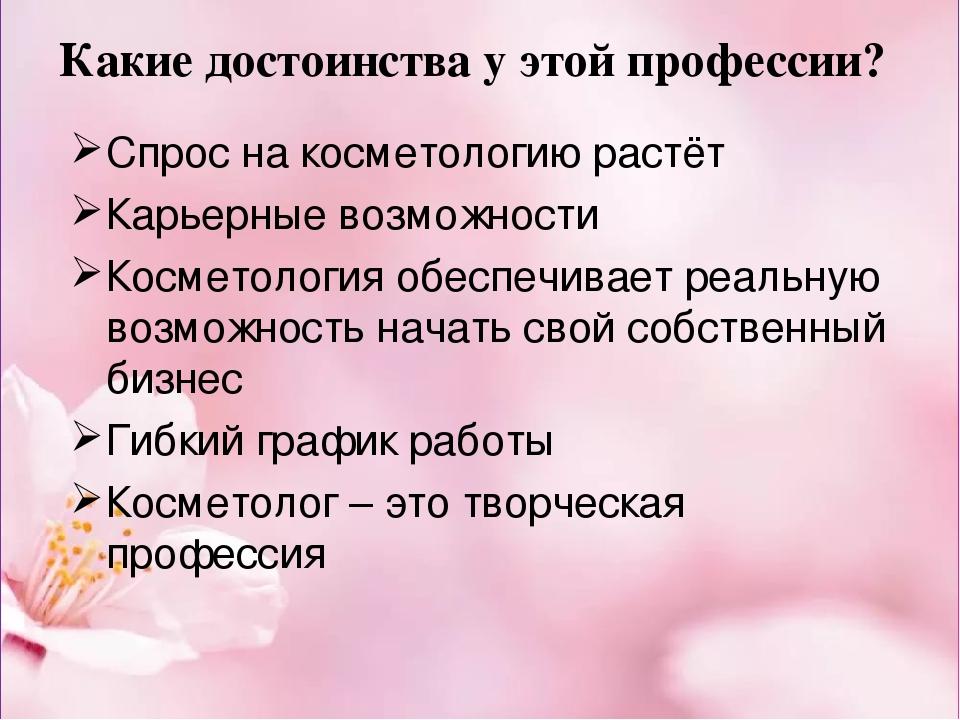 профессия косметолог стихи