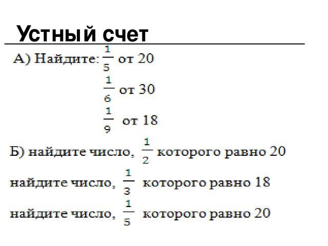 Математика 6 класс шустова