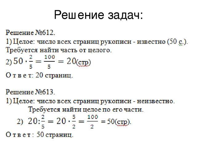 Решение задачи 50 вторая часть физические формулы для решения задач