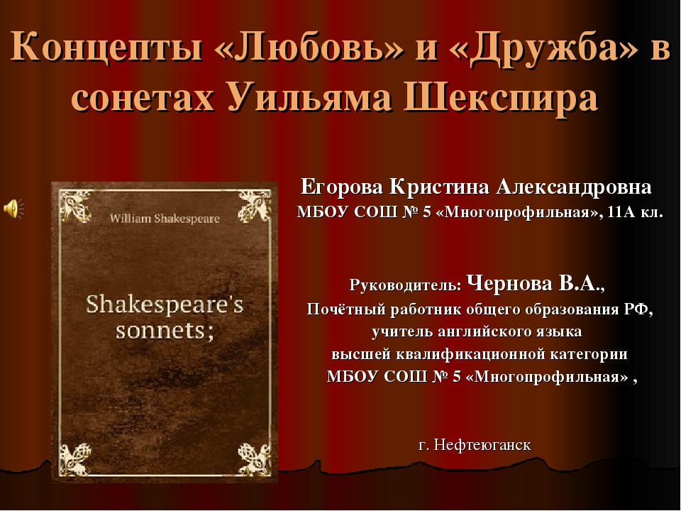 concepts of love in shakespeares the