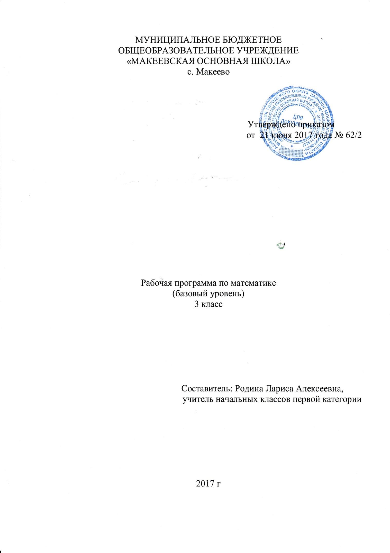 Рабочие программы 3 класс школа россии математика моро 136 часов