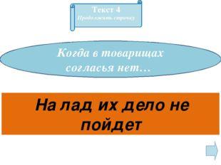 """""""Стрекоза и Муравей"""" Герои 4"""