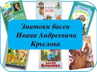 Знатоки басен Ивана Андреевича Крылова