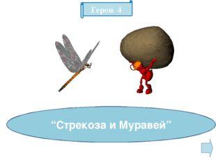 «ПУТАНИЦА» Какой герой не из этой басни?