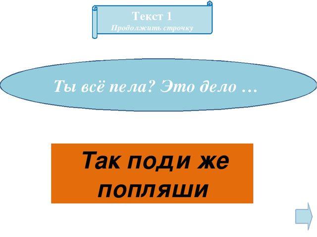 "Герои 1 ""Ворона и Лисица"""