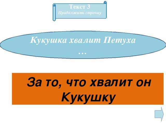 """Квартет"" Герои 3"