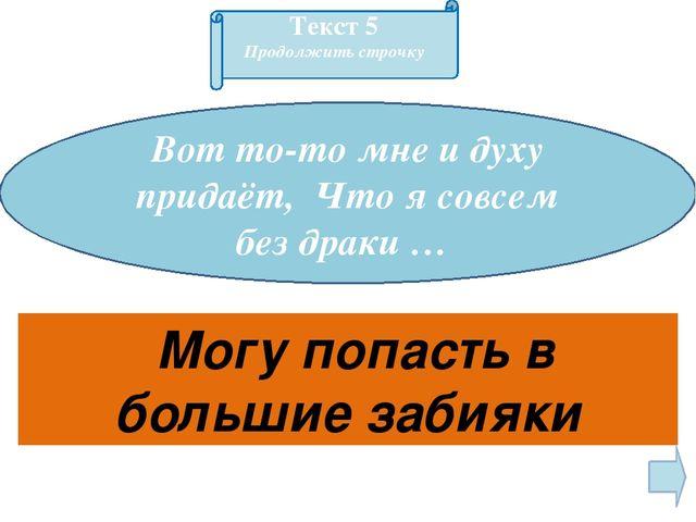 """""""Свинья под Дубом"""" Герои 5"""