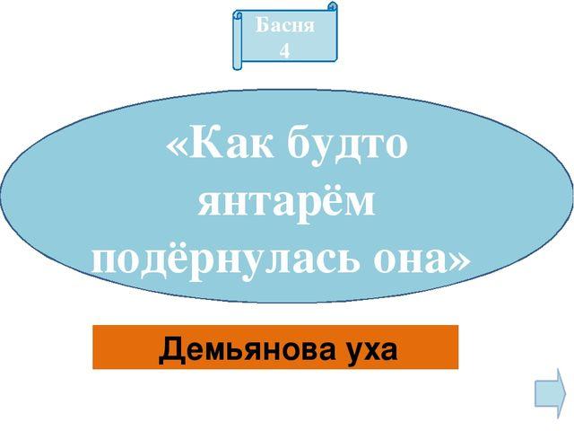 Текст 4 Продолжить строчку Когда в товарищах согласья нет… На лад их дело не...