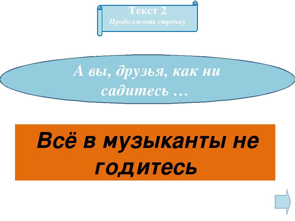 """Слон и Моська"" Герои 2"