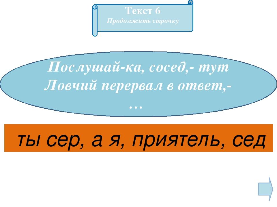 """""""Лисица и виноград"""" Герои 6"""
