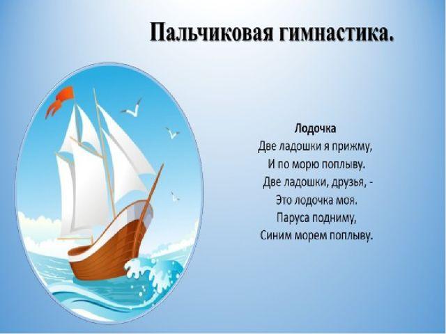 Физминутка про лодку для детей