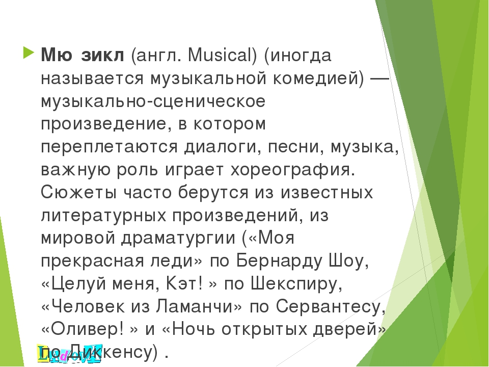 Мю́зикл (англ. Musical) (иногда называется музыкальной комедией) — музыкальн...