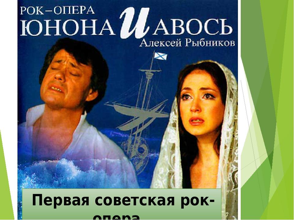 Первая советская рок-опера