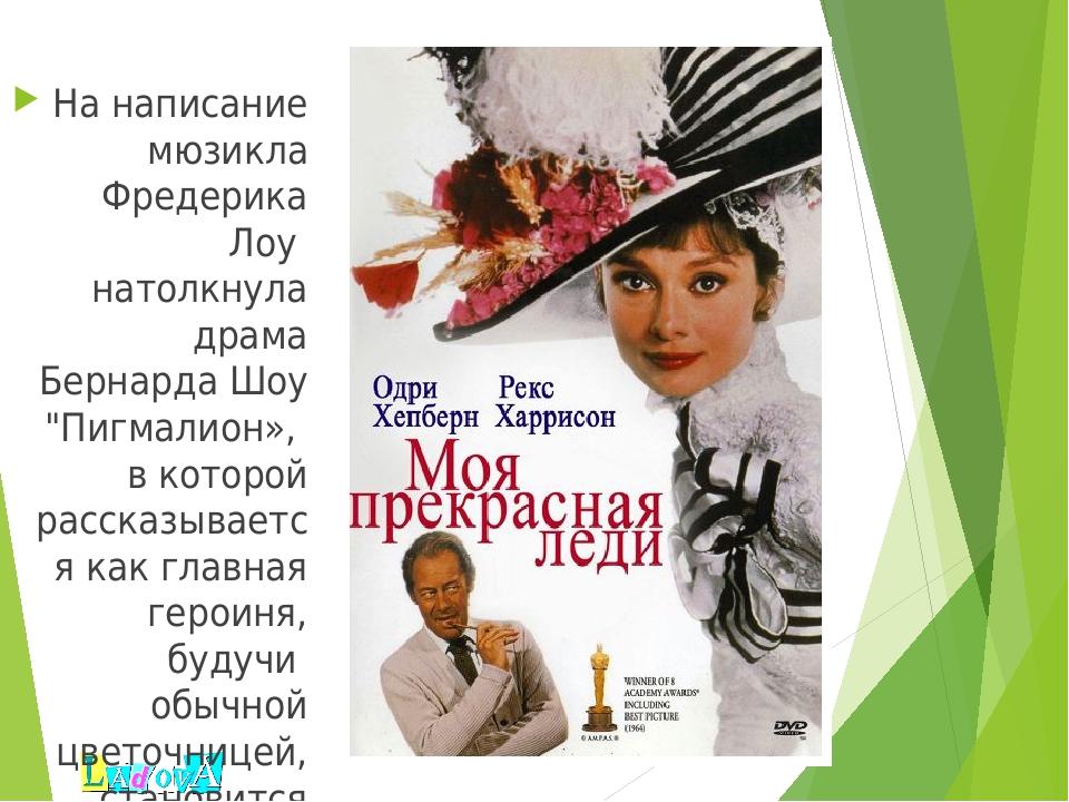 """На написание мюзикла Фредерика Лоу натолкнула драма Бернарда Шоу """"Пигмалион»,..."""