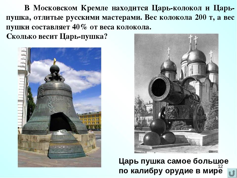 * Царь пушка самое большое по калибру орудие в мире В Московском Кремле наход...