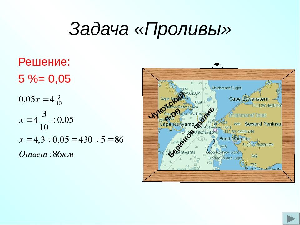 Задача «Проливы» Решение: 5 %= 0,05 Чукотский п-ов Берингов пролив