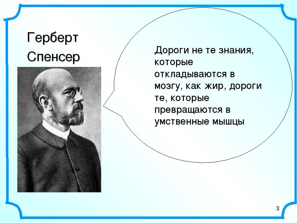 * Дороги не те знания, которые откладываются в мозгу, как жир, дороги те, кот...