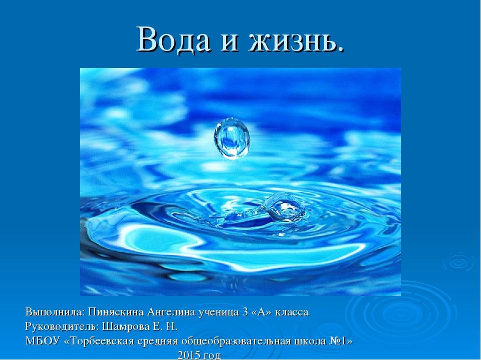 Вода и жизнь. Выполнила: Пиняскина Ангелина ученица 3 «А» класса Руководитель...