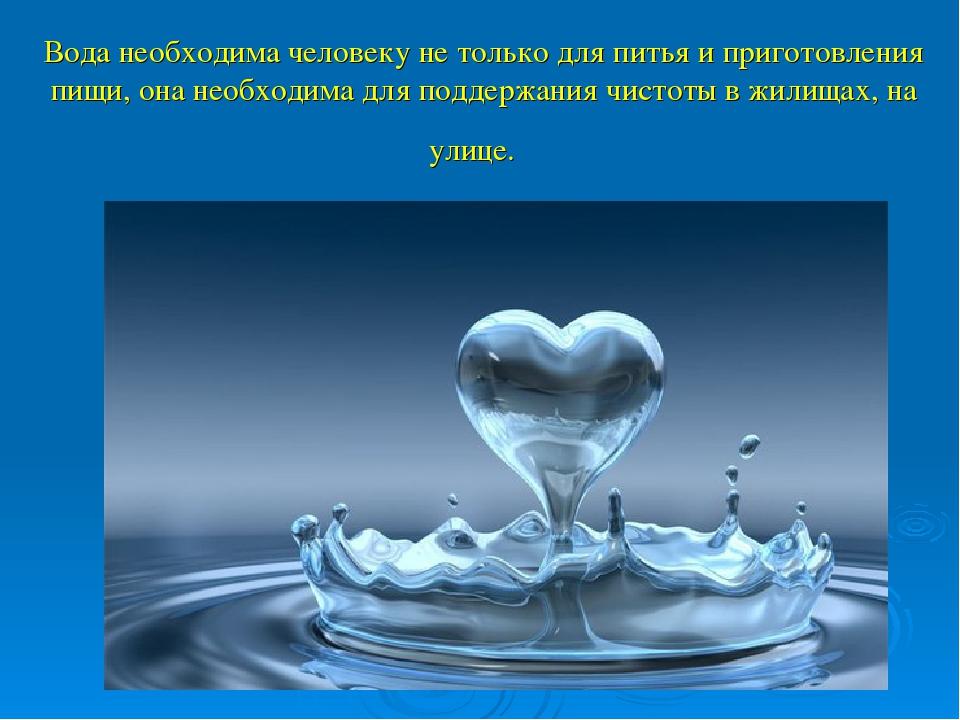 Вода необходима человеку не только для питья и приготовления пищи, она необхо...
