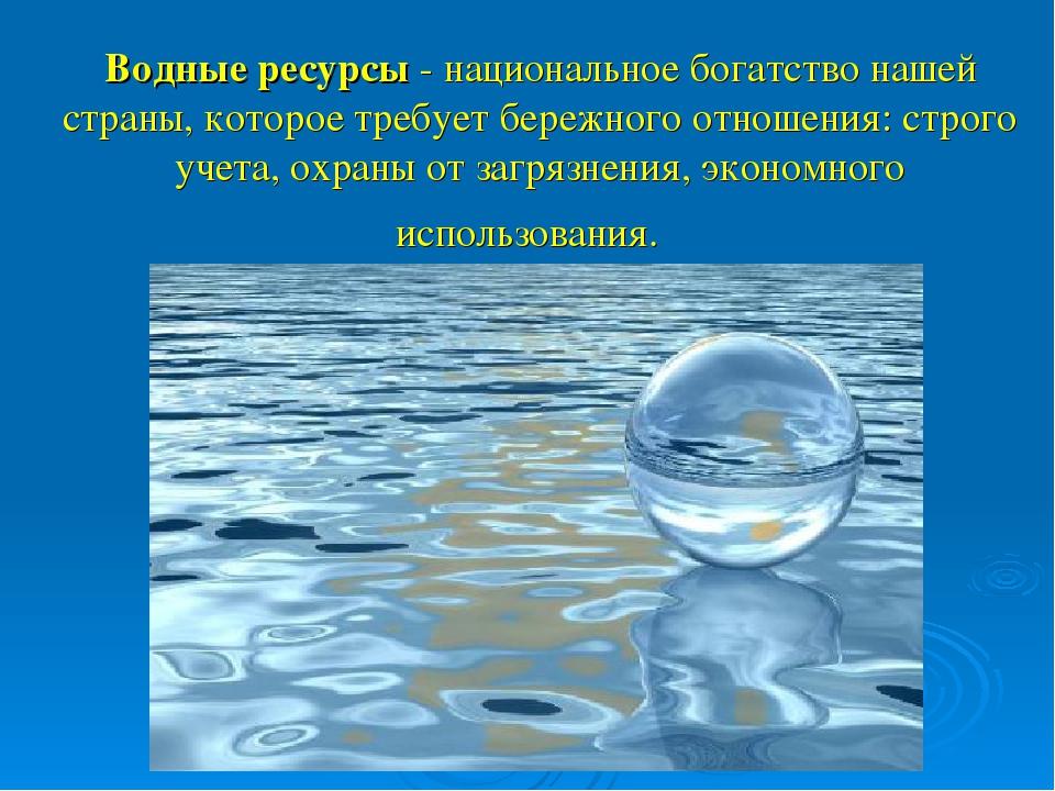 Водные ресурсы - национальное богатство нашей страны, которое требует бережно...