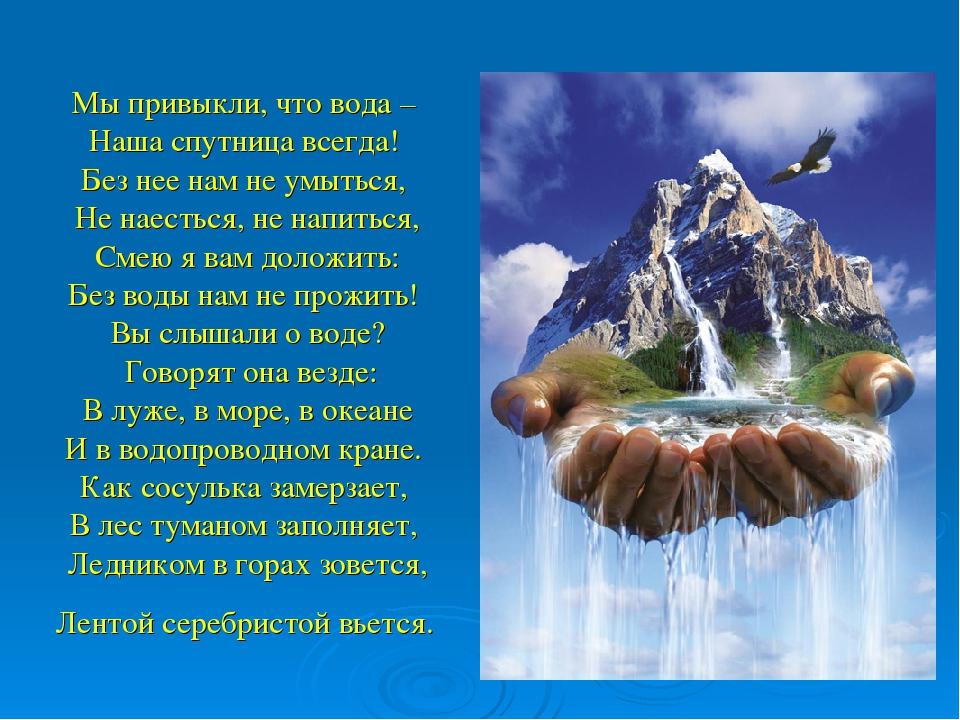 Мы привыкли, что вода – Наша спутница всегда! Без нее нам не умыться, Не наес...