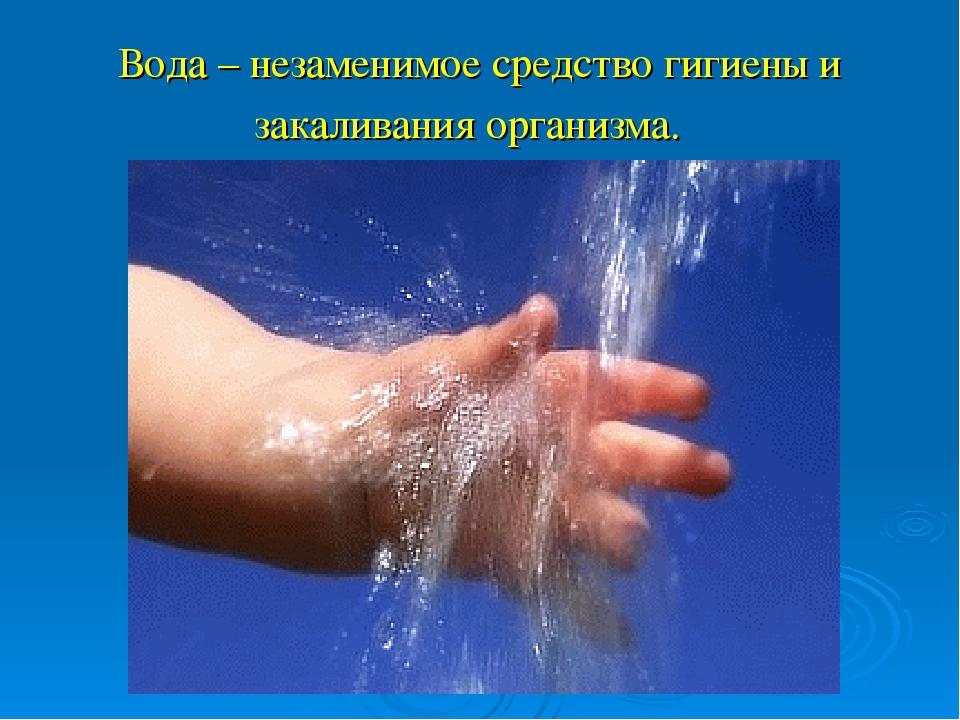 Вода – незаменимое средство гигиены и закаливания организма.