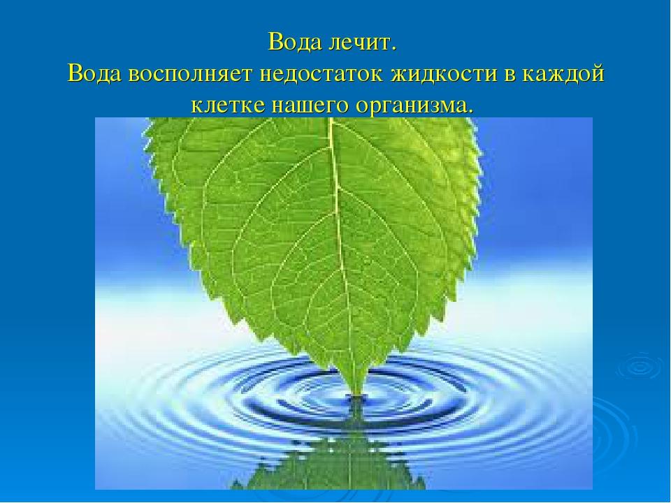 Вода лечит. Вода восполняет недостаток жидкости в каждой клетке нашего органи...