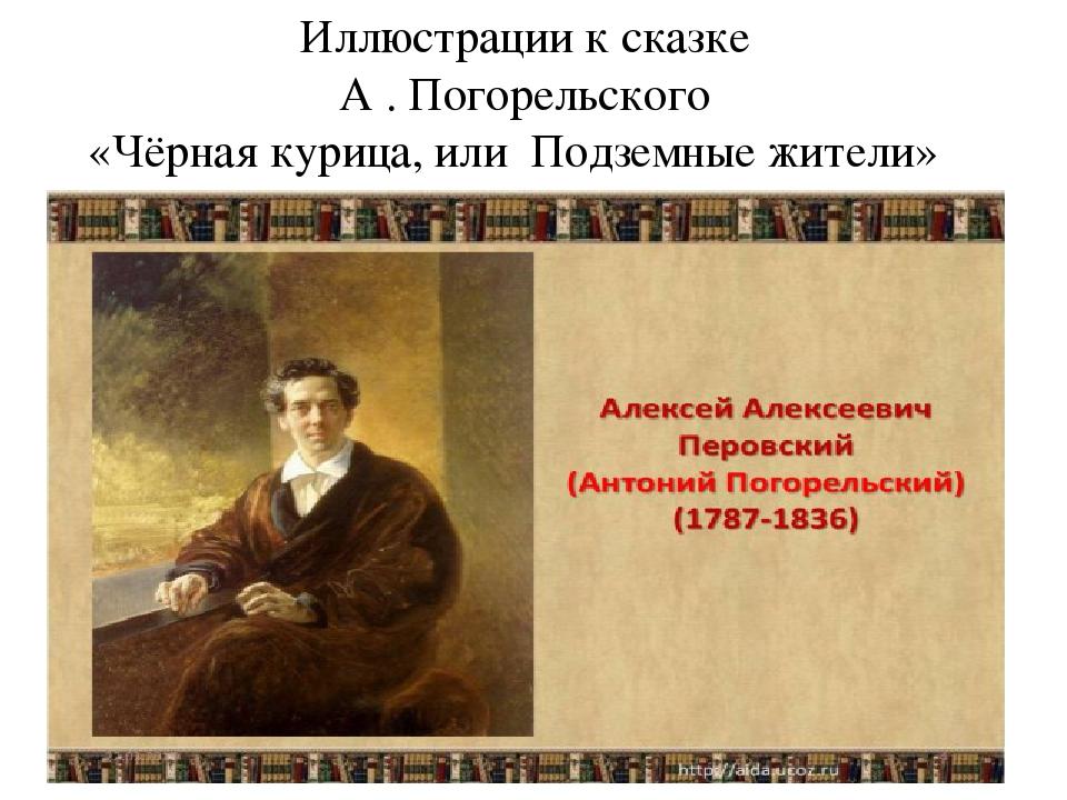 Иллюстрации к сказке А . Погорельского «Чёрная курица, или Подземные жители»