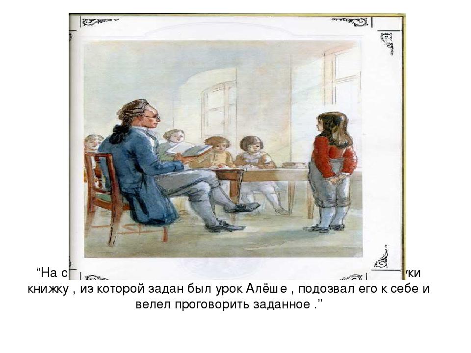 """""""На следующий день , в назначенный час , учитель взял в руки книжку , из кото..."""