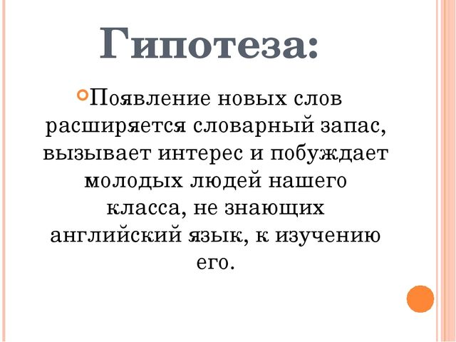 Гипотеза: Появление новых слов расширяется словарный запас, вызывает интерес...