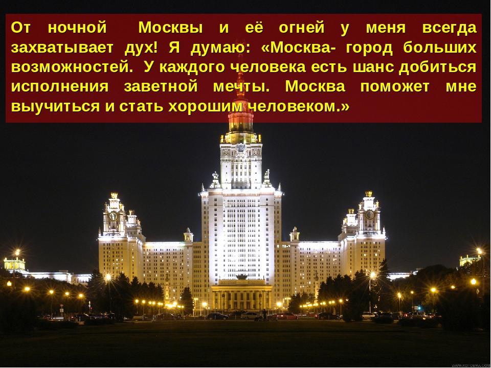 От ночной Москвы и её огней у меня всегда захватывает дух! Я думаю: «Москва-...