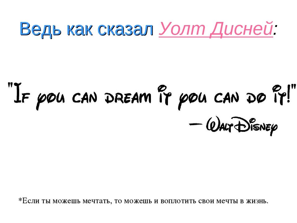 Ведь как сказал Уолт Дисней: *Если ты можешь мечтать, то можешь ивоплотить с...