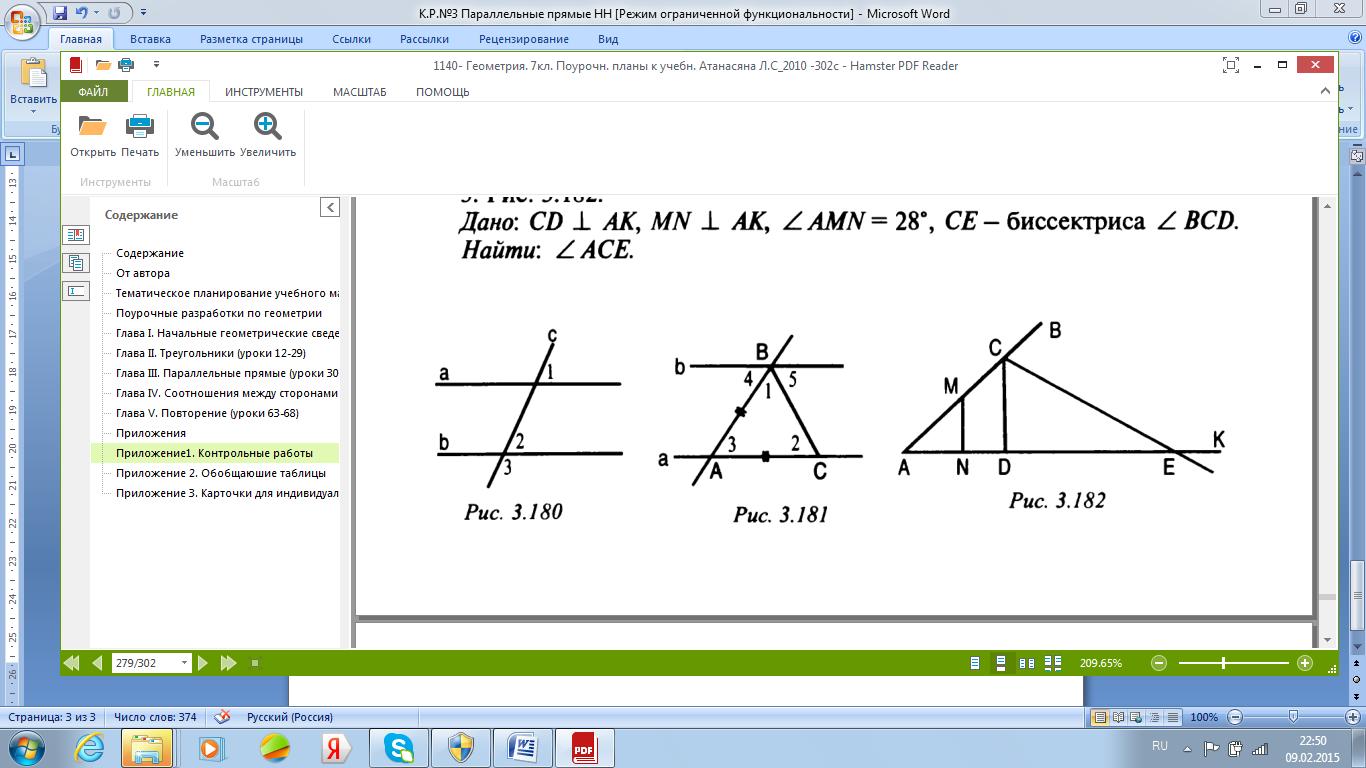 Контрольная работа класс геометрия параллельные прямые 5 hello html m4318b355 png
