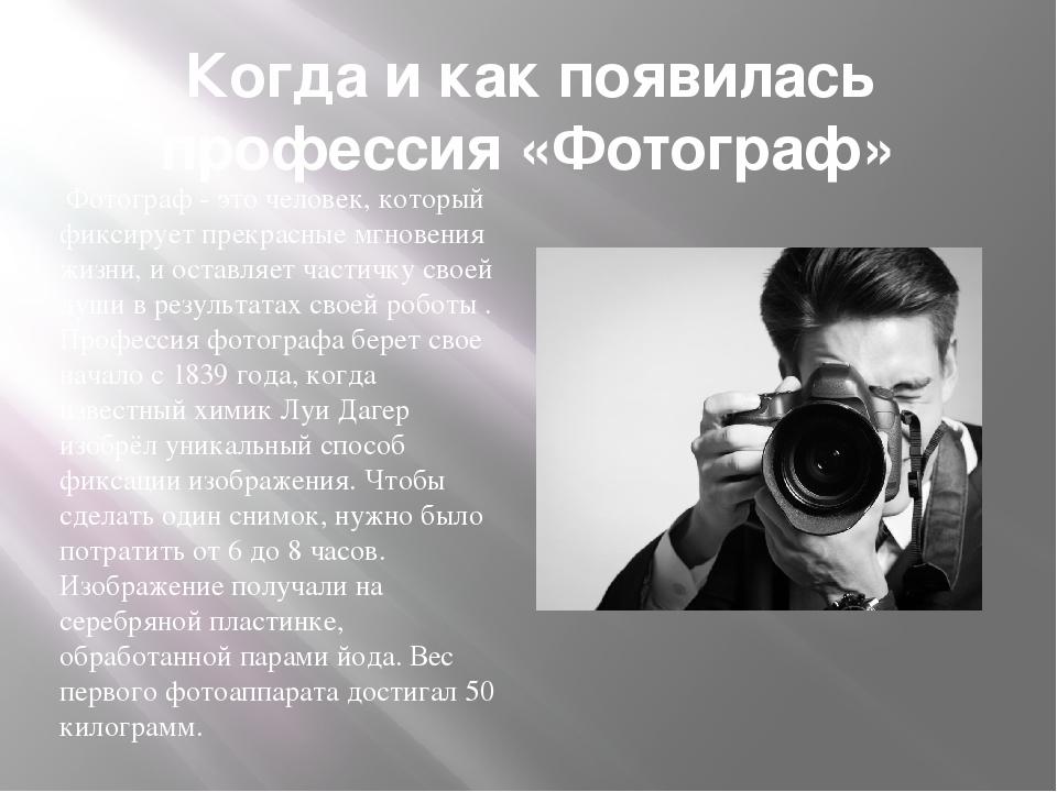 сообщение на тему искусство фотографа для большого