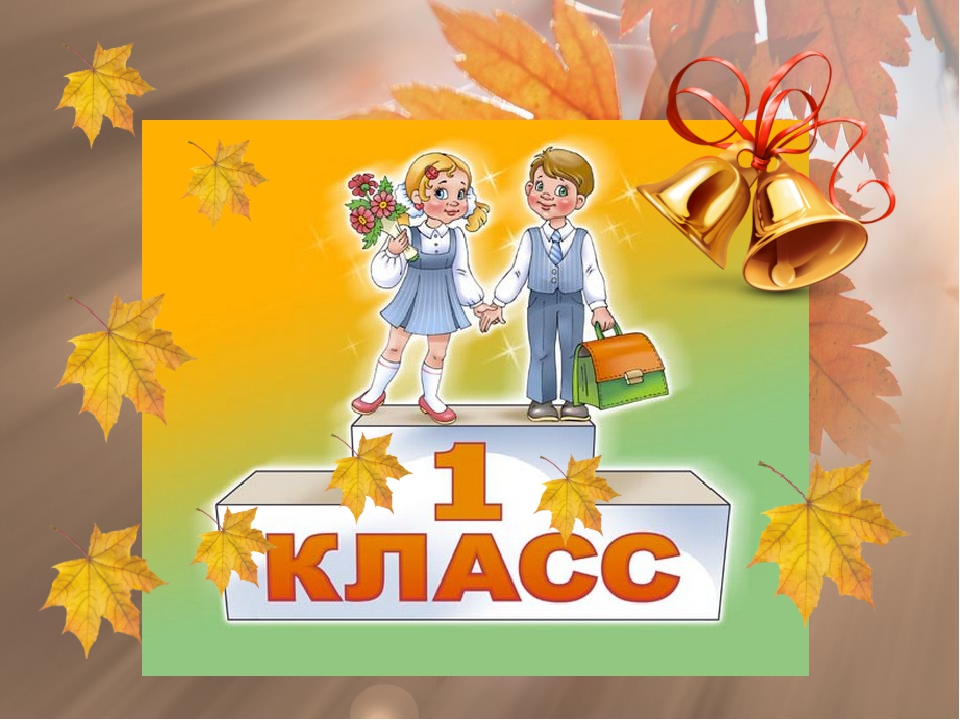 моркови картинки на 1 сентября для 3 класса всё наши земные