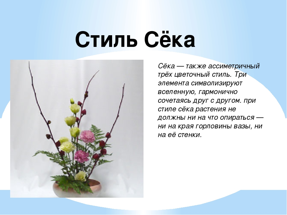 Стиль Сёка Сёка — также ассиметричный трёх цветочный стиль. Три элемента симв...