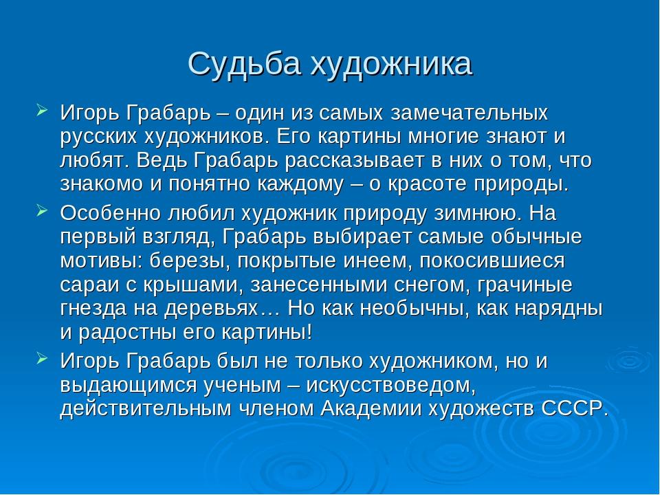 Судьба художника Игорь Грабарь – один из самых замечательных русских художник...
