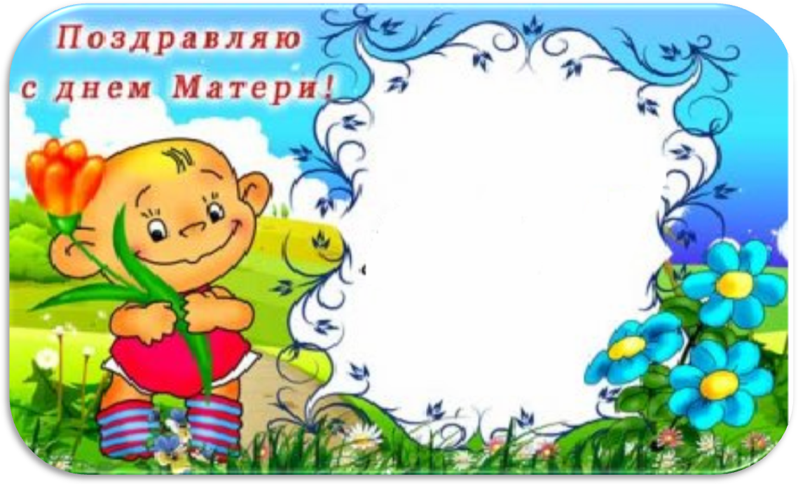 Картинка для объявления ко дню матери