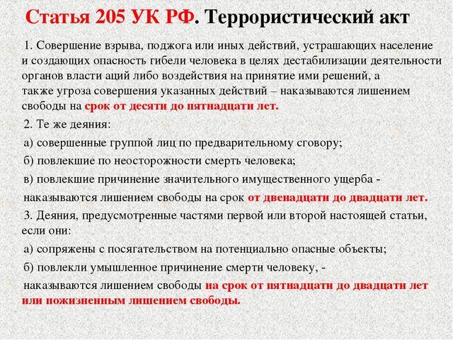 Новосибирская область, статья 205 пункт 3 и пункт 4 вместе заявлением применении